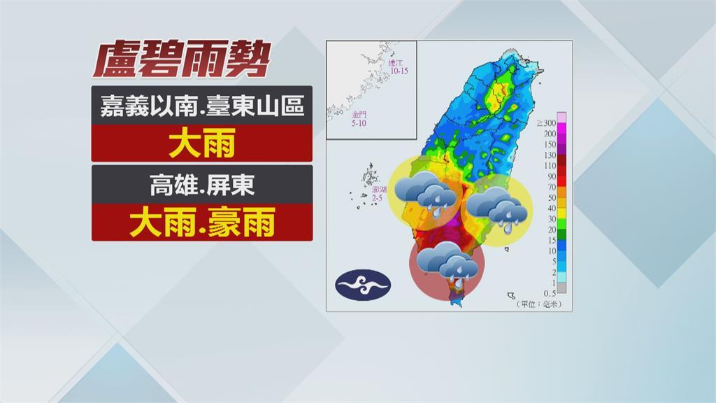 盧碧登陸中國海警解除 銀河與妮坦接力生成