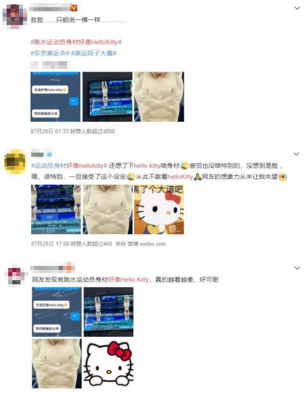 東奧/英跳水王子4度征戰終奪金 上身現Hello Kitty網瘋傳