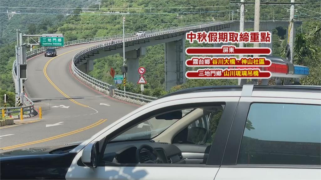 中秋連假交通大執法! 台24線開出140張超速罰單