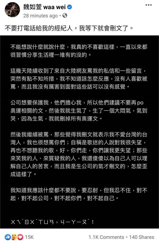 魏如萱刪奧運文惹議「臉書IG全關」!沉默1天首致歉:我太衝動