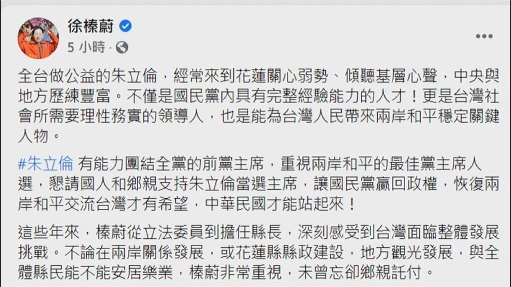 第5位表態挺朱縣市長! 徐榛蔚PO朱立倫合照 稱讚黨主席最佳人選