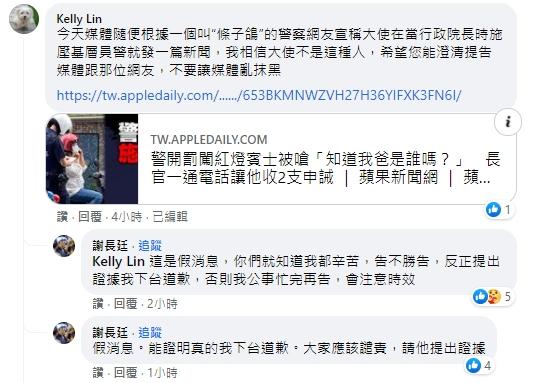 快新聞/警抓「政二代」闖紅燈反被記2申誡 謝長廷怒回:有證據我下台!