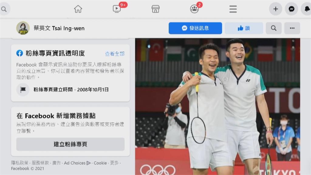 讓中國選手首次聽我國旗歌 蔡總統致電賀「麟洋」奧運奪金