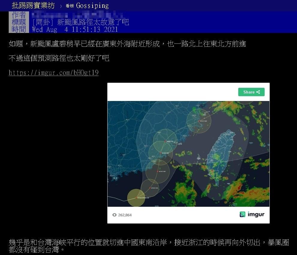 又有颱風繞過台灣?「盧碧」路徑讓他看傻眼:這太故意了吧