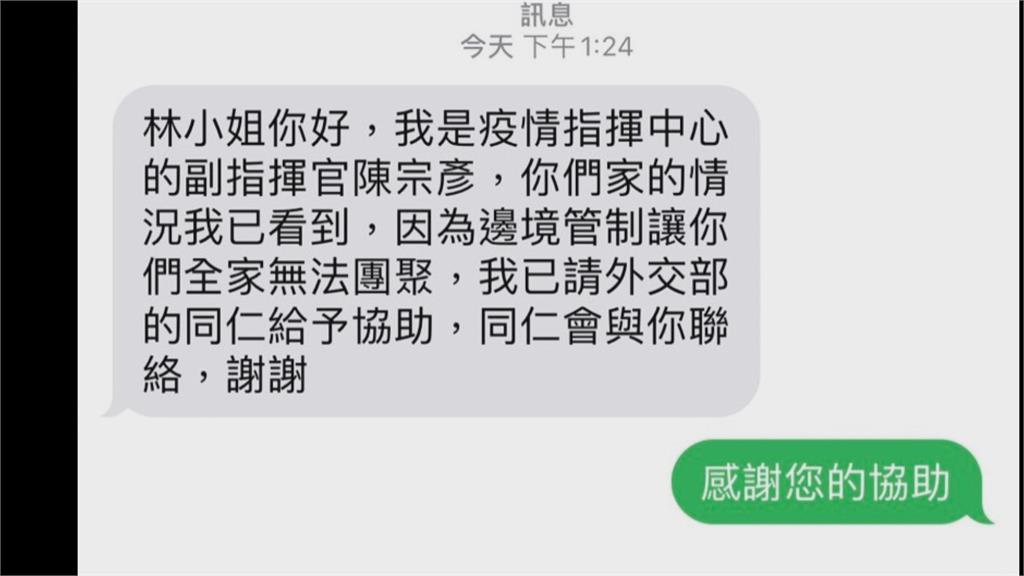 想爸爸! 7歲台美混血致信 陳時中:供專案申請