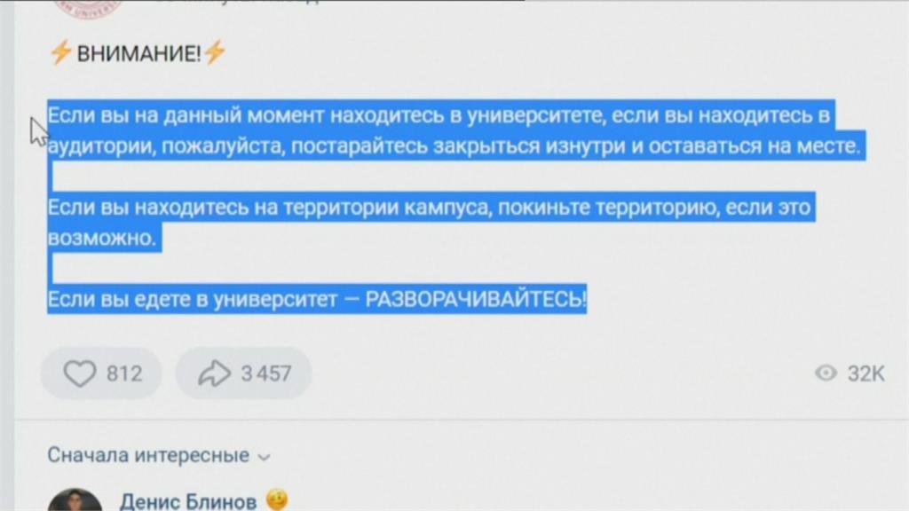 俄羅斯驚傳校園槍響 疑18歲學生突開槍至少8死
