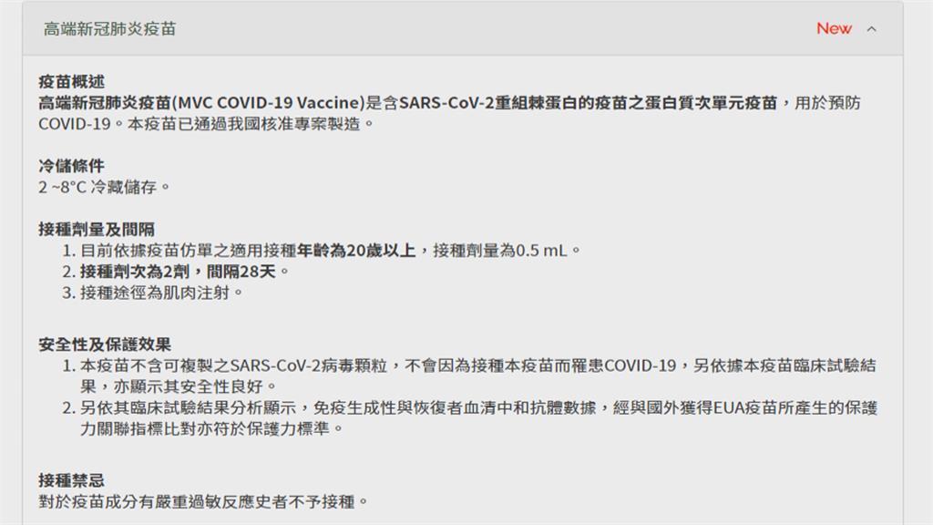 疫苗簡介正式登CDC官網 高端:保護力80-90%