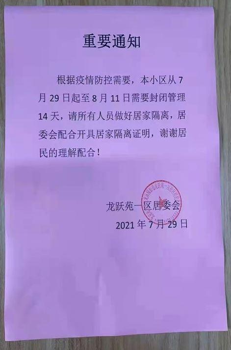 南京方艙醫院36天建成?疫情升溫民眾抱怨「中國疫苗真的沒什麼用」