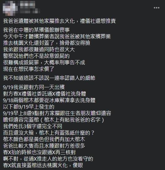 中壢殯葬業「燒錯遺體」鬧烏龍!死者大兒子提告毀損屍體罪