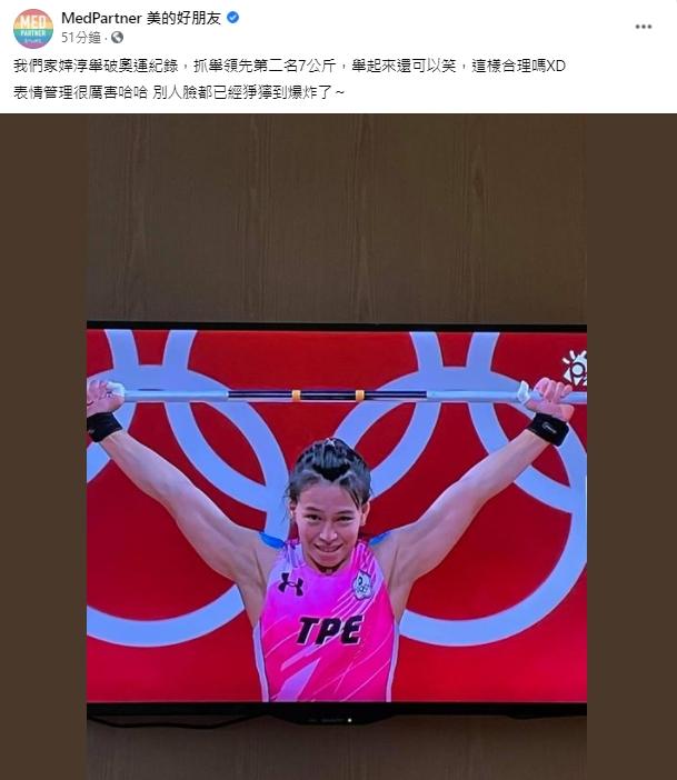 東奧/郭婞淳創紀錄奪金牌!「抓舉103公斤」 這表情讓他讚嘆:太不合理了