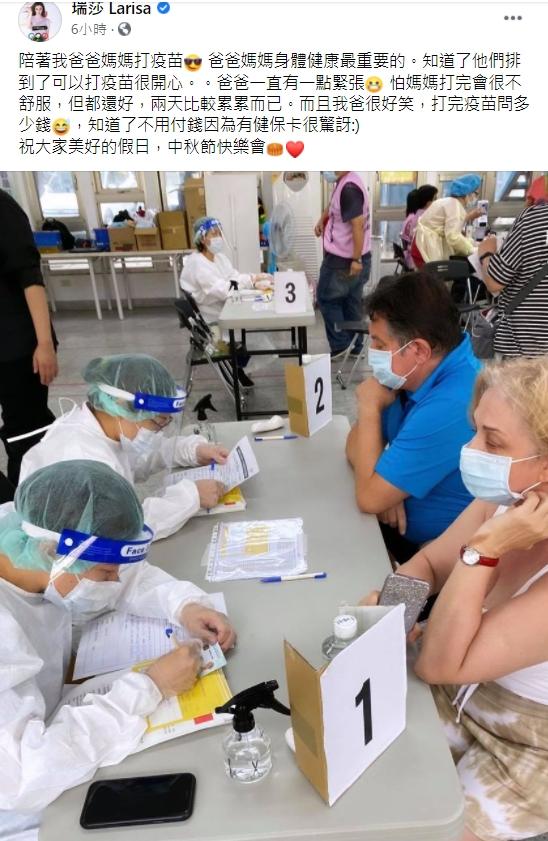 瑞莎帶父母在台灣打疫苗 爸爸得知「不用錢原因」反應:超驚訝!