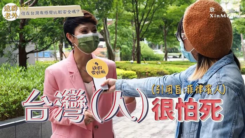 外國人讚寶島防疫!街訪菲律賓女 她妙回:台灣人比較怕病毒
