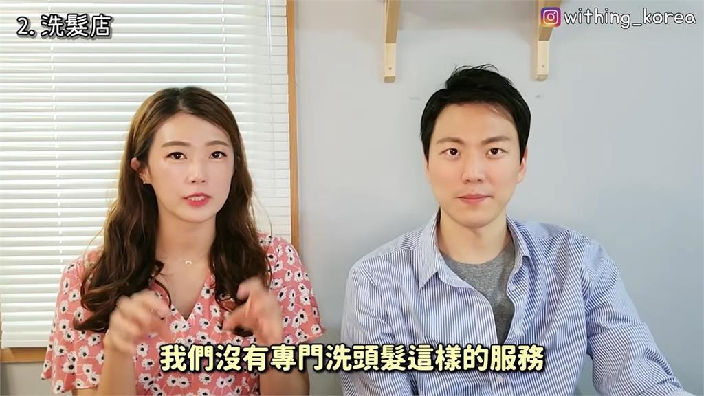 洗髮店在哪?韓國正妹導遊被問秒傻眼 她:台灣人不自己洗頭嗎