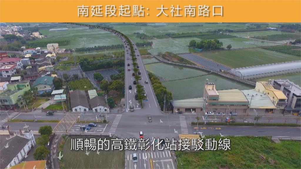 東彰道路南延段今動土 大彰化高鐵生活圈邁大步