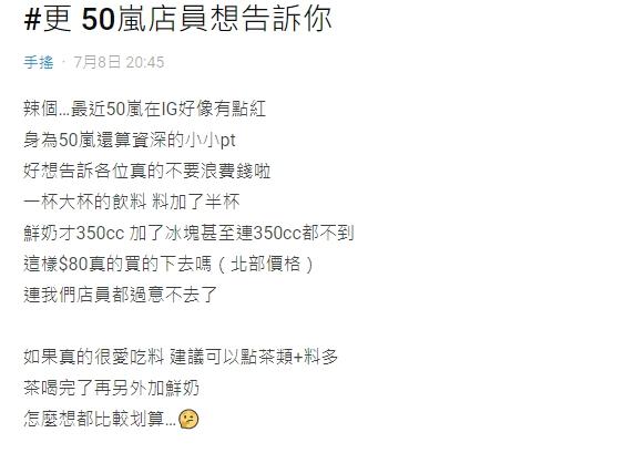 網美系「豹紋珍奶」50嵐店員怒吼:沒有賣 記者實測…竟然買的到!