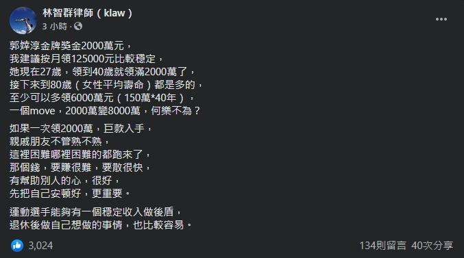 東奧/郭婞淳千萬獎金有規劃!律師再授「一招變8000萬」:退休免煩惱