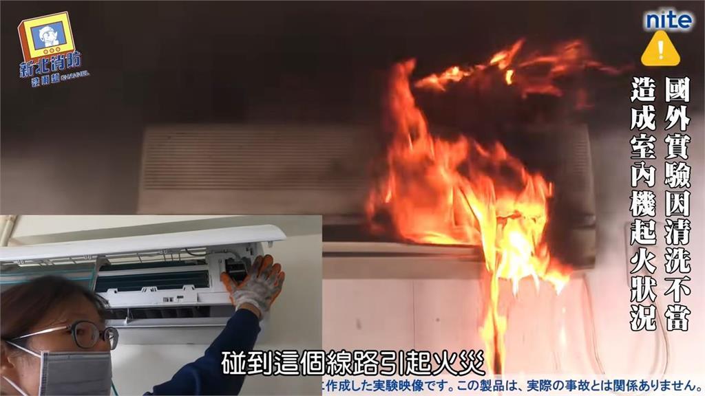 不可不知!冷氣自燃為火災榜首 火調員曝:清潔不當恐致「機板短路」