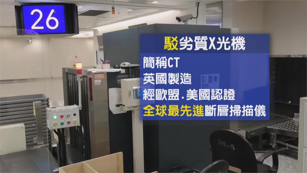 放行劣質X光機進駐國門 航警局又爆採購弊案