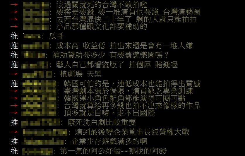 台灣為何拍不出《魷魚遊戲》?網友點出台劇「3大問題」:頂多就是自嗨