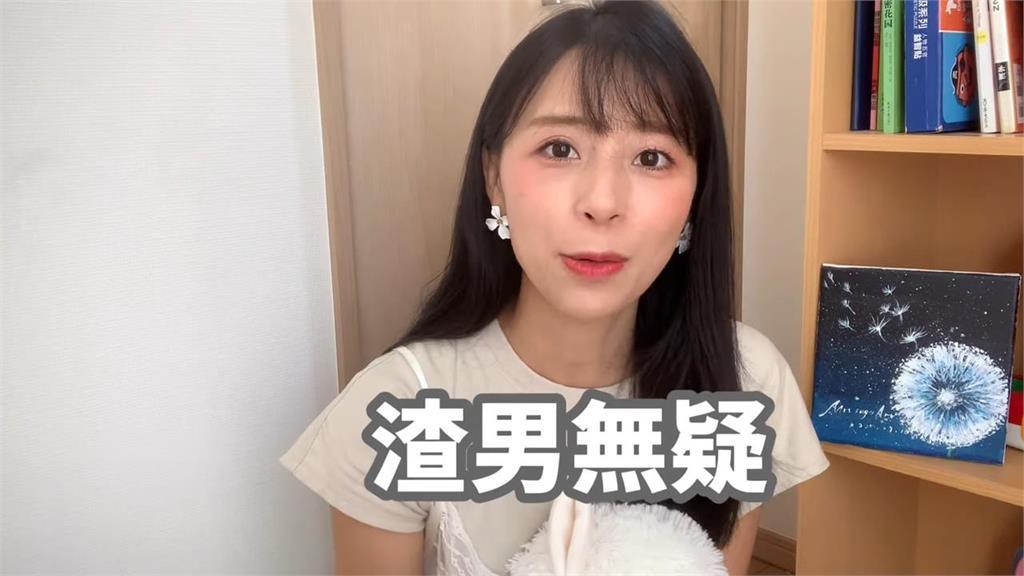 日本人妻9分鐘教辨識渣男!甜言蜜語的山盟海誓確認無疑