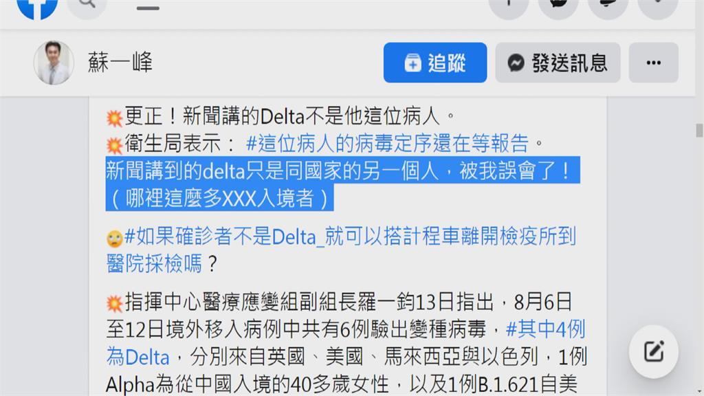 Delta確診者搭小黃引恐慌? 蘇一峰烏龍爆料 陳時中:根本搞錯人