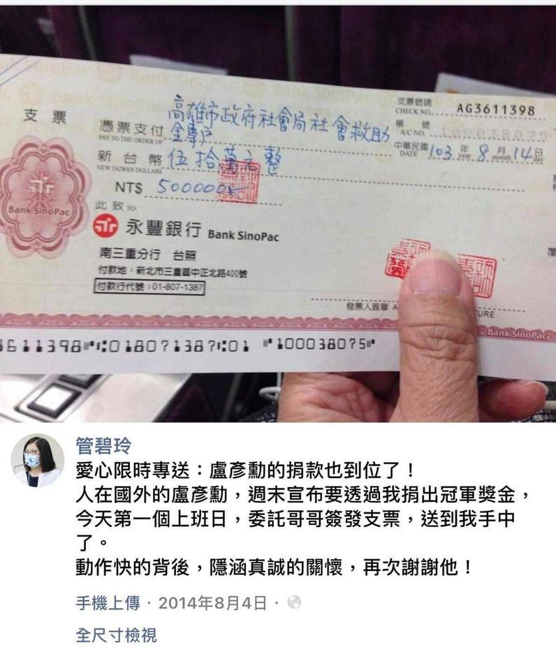 快新聞/她揭「網球一哥」盧彥勳低調善舉 7年前今天「冠軍獎金全捐高雄氣爆」