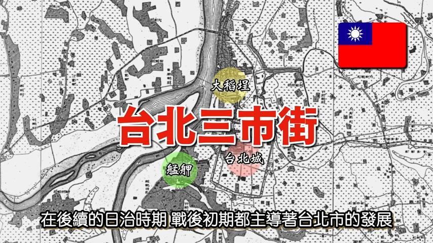 台北市中心本來是荒地?從邊陲地帶變蛋黃區 竟是因為「他」