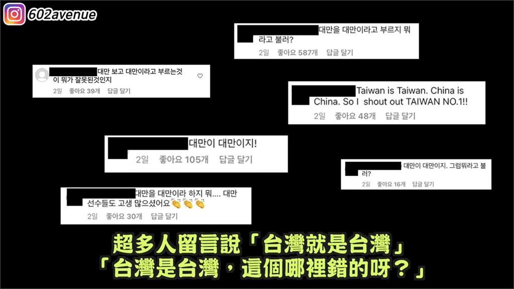 東奧掀挺台聲浪!見「中華台北」南韓人氣炸 灌爆社群留言:支持台灣