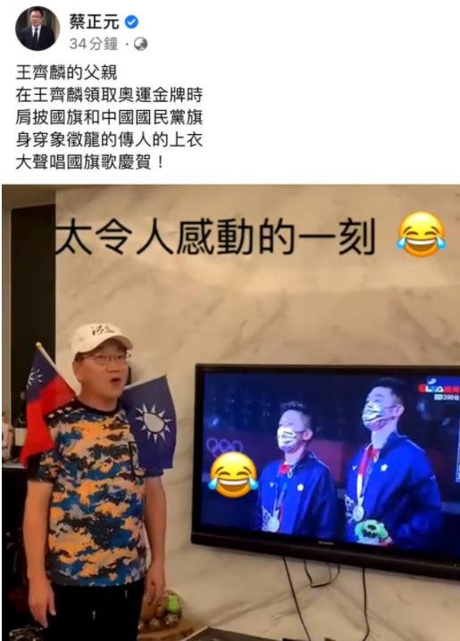 糗大!王齊麟爸爸插黨旗唱國旗歌?網抓包蔡正元影片:亂認人