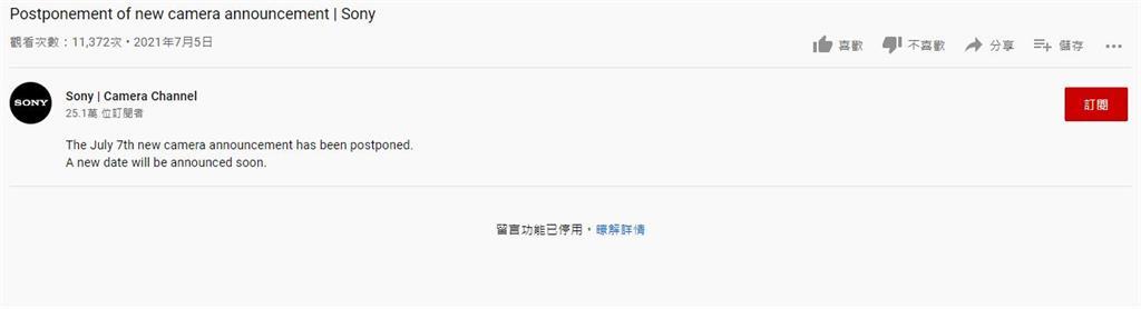 SONY「77辱華」官方10秒影片臨時取消發表會 網:玻璃碎滿地