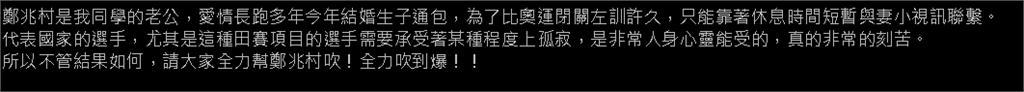 東奧/「黃金右臂」鄭兆村首戰奧運!親友曝訓練過程:非常人能忍受