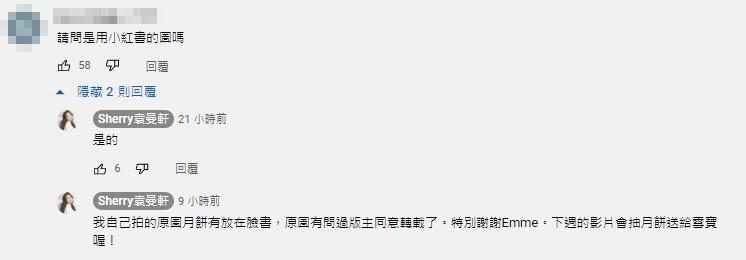 「曬LV中秋禮盒」糗被抓包盜圖!火辣網紅挨轟:一句道歉也沒有