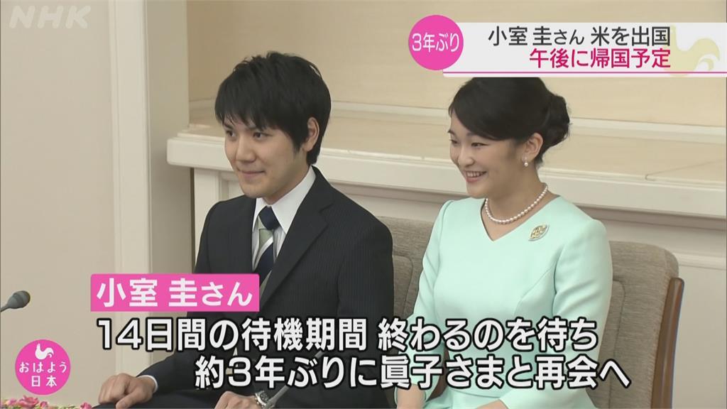 真子公主未婚夫返日 預估近期宣布婚事