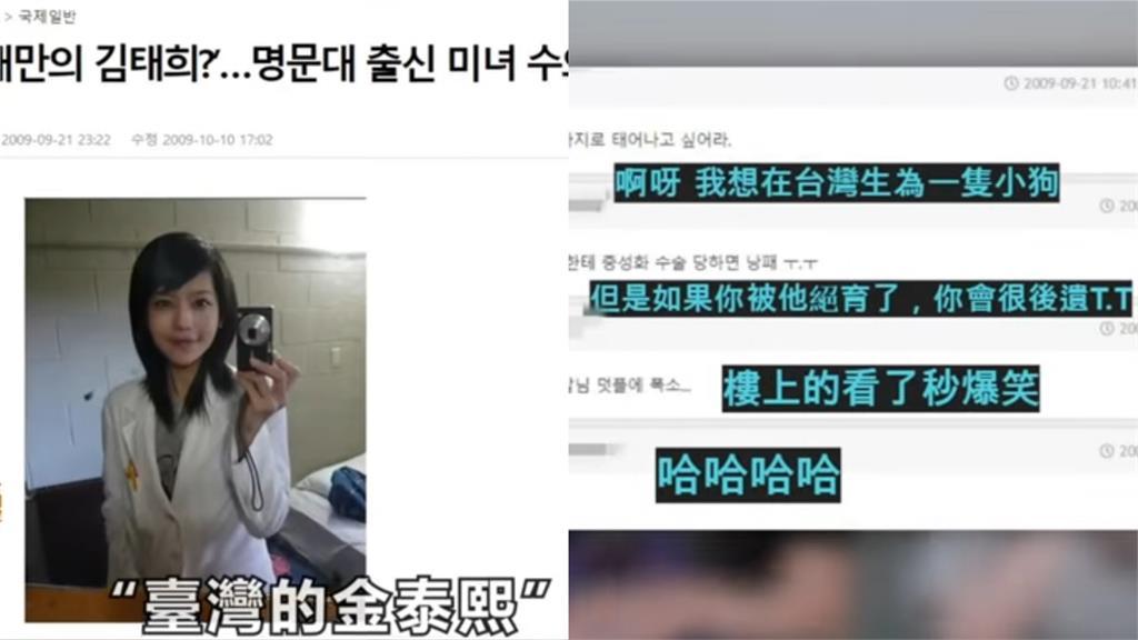 不輸周子瑜!「台灣金泰熙」高學歷獸醫正妹 竟讓韓國網友自願當狗