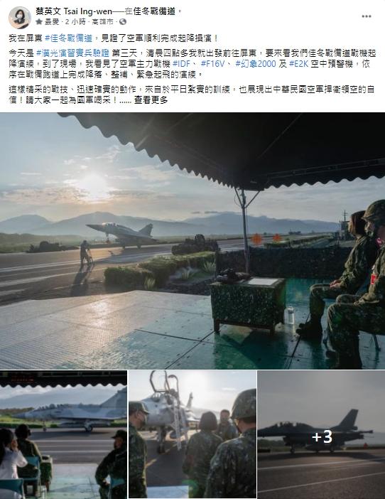 「漢光37號演習」戰機首度成功降落佳冬戰備道 蔡英文讚許空軍表現
