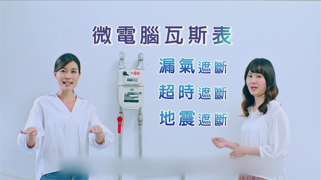 微電腦瓦斯表 台北、台中及高雄最為普及