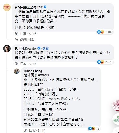 快新聞/趙少康批蔡英文不要消費中華民國 鬼才阿水反嗆:最愛喊滅亡的不就是你?