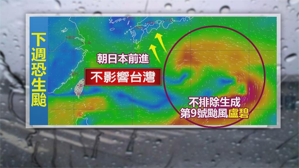關島有低壓發展跡象 不排除下週二生成9號颱風「盧碧」
