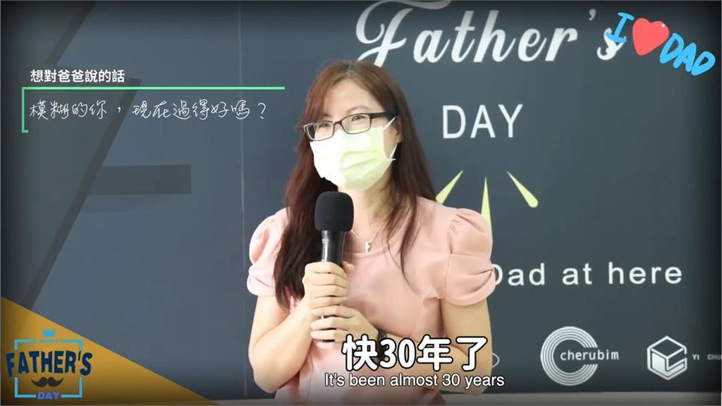 父親是孩子的避風港!企業辦活動告白老爸 感人真心話暖哭眾人