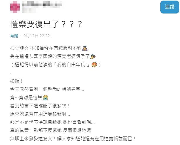 愷樂神隱1年多!IG「1小動作」曝近況 粉絲驚喊:要復出了嗎?