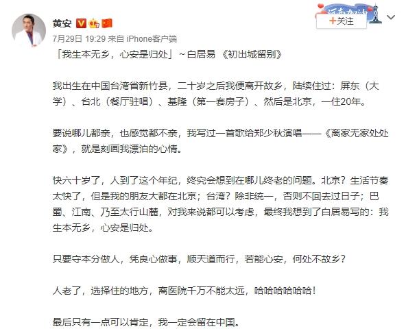 在中國養老!黃安嗆「除非兩岸統一」網歡呼:永遠別回台灣