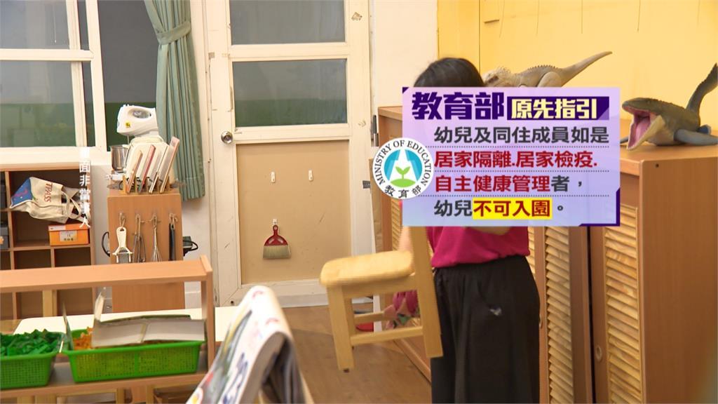 機組員子女禁入幼兒園 教育部急改防疫規定