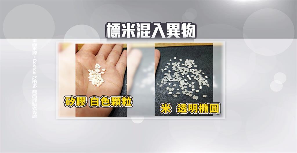 好市多賣了上千包的「花東米」 異物混入白米中