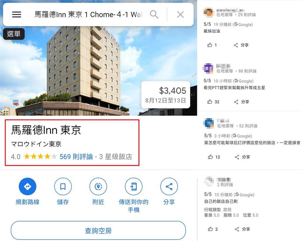 東奧/戴資穎下榻飯店打回原形!Google「校正回歸」4.5顆星→3顆星
