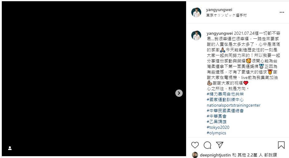 東奧/「柔道男神」奪銀創台灣最佳記錄!   楊勇緯吐心聲:正因有遺憾才有更遠大追求