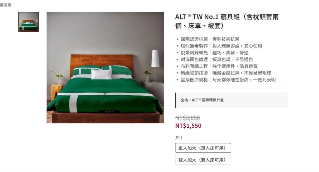 超狂!「台灣新國旗IN」不僅有口罩和T恤 廠商連寢具組都開賣啦
