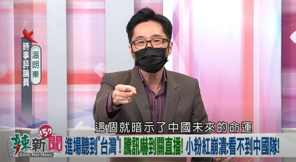 政論精華/日韓陸續幫「台灣正名」溫朗東曝數據:88%日本人反中、76%美國人反中