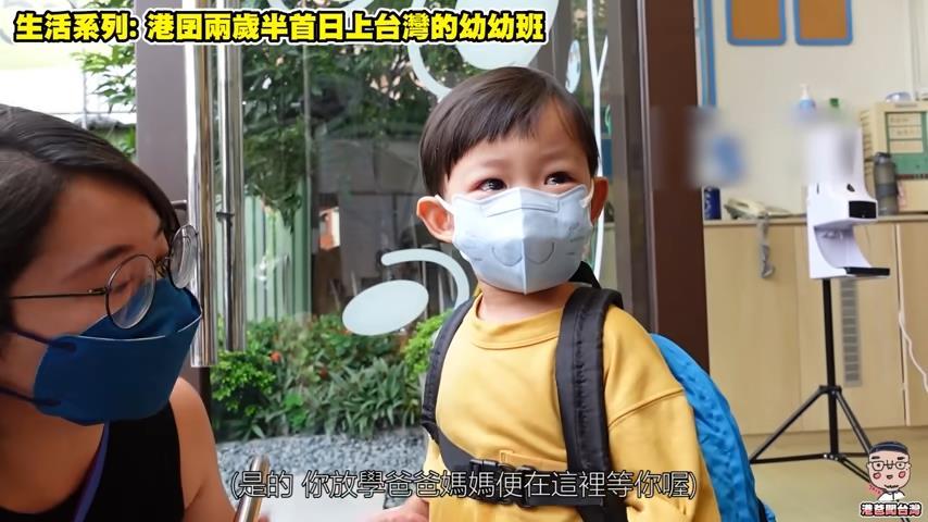 2歲半香港寶寶來台上幼稚園 放學見父母忍淚喊開心萌翻網友