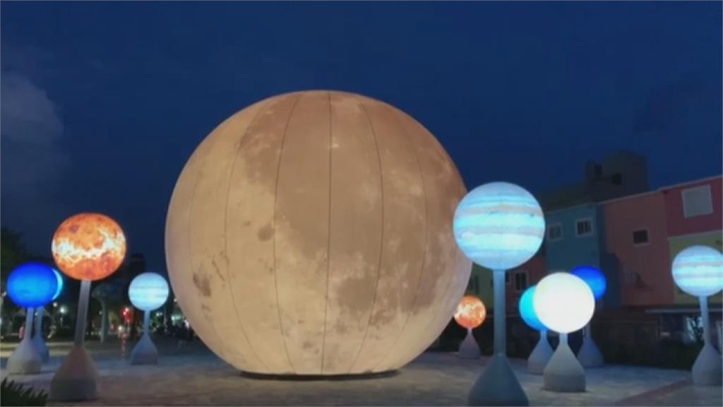 「全國最大月亮」在冬山 12顆小行星圍繞創新體驗