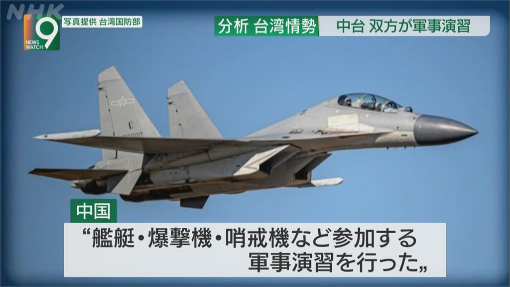 學者指中短期武力侵台機率低 日本緊盯台海情勢